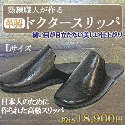 SALE価格で提供 ドクタースリッパ Lサイズ 【熟練職人が作る 革製 メンズ 送料無料】