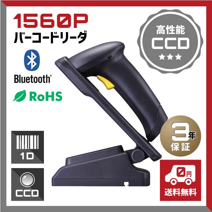 【送料無料】【長期3年保証】1560P Bluetooth ワイヤレスバーコードスキャナー(ベーススタンドSET)【インターフェース選択可】バーコードリーダー CCD RoHS 無線 / ウェルコムデザイン