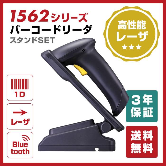 【送料無料】MODEL 1562シリーズ Bluetooth ワイヤレスバーコードスキャナーセット【I/F選択可】/ ウェルコムデザイン