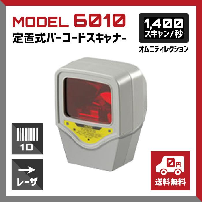 【送料無料】オムニダイレクションスキャナー MODEL 6010 バーコードスキャナー レーザ / ウェルコムデザイン