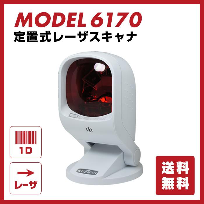 【送料無料】高速オムニダイレクショナルレーザスキャナー MODEL6170シリーズ|ウェルコムデザイン