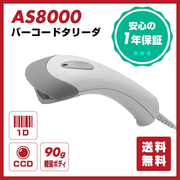 【送料無料】ロングレンジバーコードリーダー AS8000 / ウェルコムデザイン