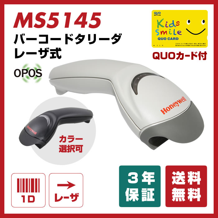 【送料無料】[500円分 QUOカードキャンペーンA]ハンドレーザスキャナー MS5145 Eclipse/ ウェルコムデザイン