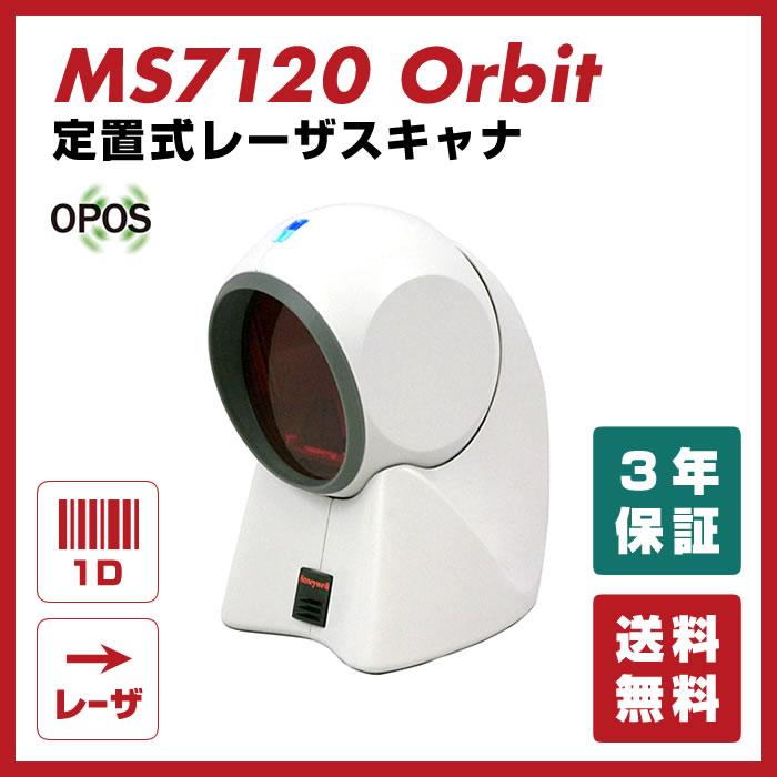 【送料無料】オムニディレクションスキャナー MS7120 Orbit 定置式レーザーバーコードスキャナー / ウェルコムデザイン