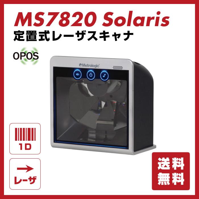 【送料無料】オムニディレクションスキャナー ネックスタンド・ACアダプタ付属 MS7820 Solaris  / ウェルコムデザイン