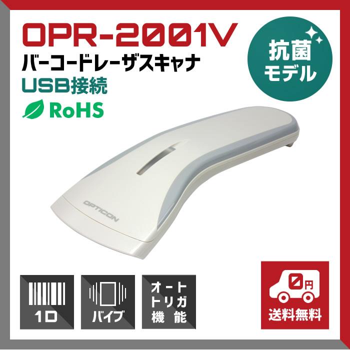 【送料無料】バーコードリーダー OPR-2001V レーザー, USB接続, 抗菌, RoHS対応, バイブレーション機能, オートトリガ機能, GS1-Databar / ウェルコムデザイン