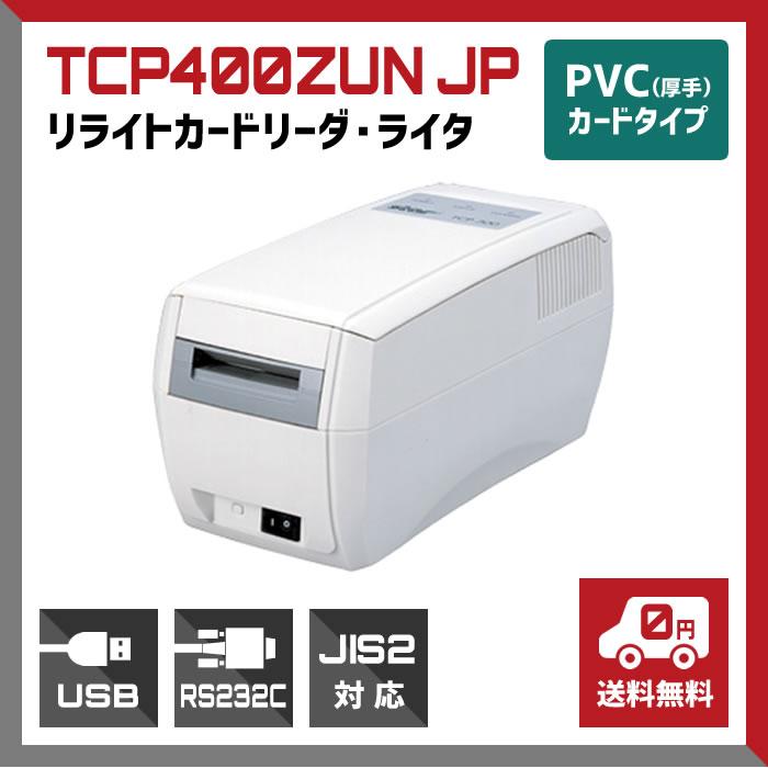 【送料無料】リライトカードリーダ・ライタ, PVC(厚手)カードタイプ用, 1トラック品, TCP400ZUN-JP / ウェルコムデザイン