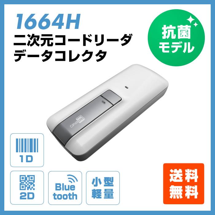 【送料無料】無線二次元バーコードリーダー 1664H (Bluetooth・メモリ内蔵・抗菌)  / ウェルコムデザイン