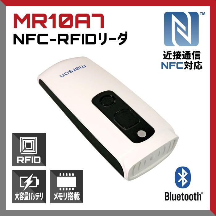 【送料無料】モバイルNFC-RFIDリーダー MR10A7 (Bluetooth・メモリ内蔵・大容量バッテリー) / ウェルコムデザイン