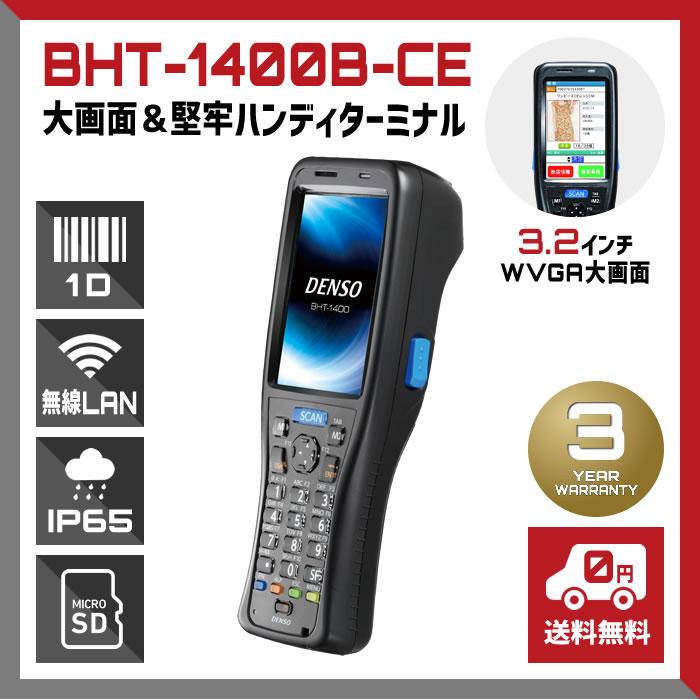 【送料無料】【3年保証】バーコードハンディターミナル BHT-1400シリーズ BHT-1461BWB-CE 無線LAN Bluetooth / ウェルコムデザイン