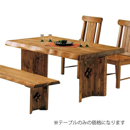 ダイニングテーブル 幅150cm ダイニングテーブル 木製 和風 4人用ダイニングテーブル 四人用ダイニングテーブル 4人掛けダイニングテーブル 食堂テーブル 食卓テーブル カフェテーブル