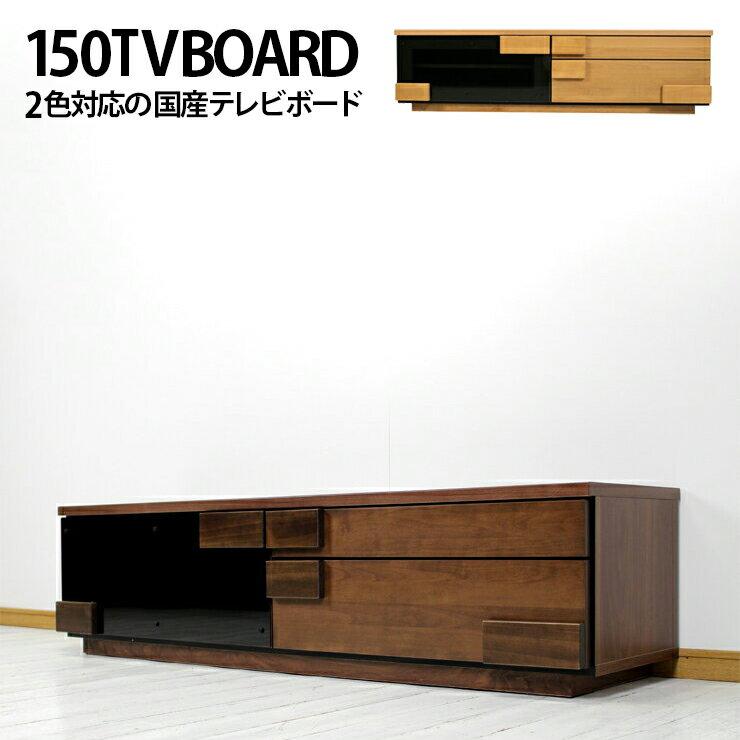 テレビ台 ローボード 完成品 幅150cm ナチュラル ブラウン 木製 和風モダン風 ロータイプテレビボード TVボード てれび台 TV台 リビングボード AV収納 テレビラック AVボード
