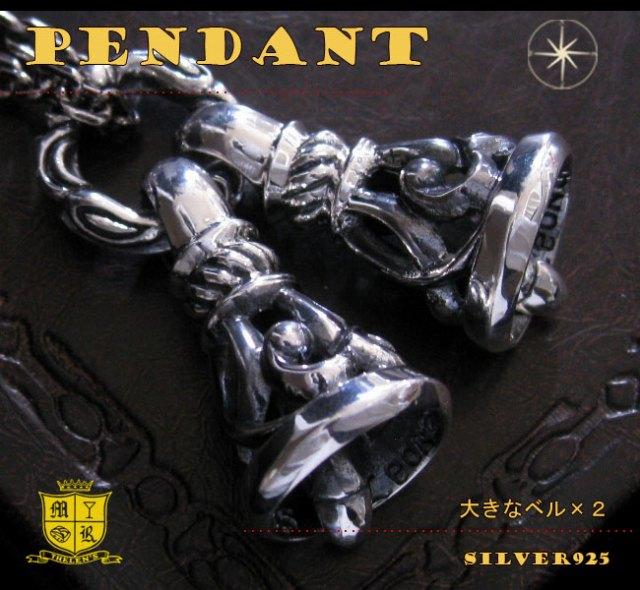 ダブルベルペンダント(5)/シルバー925製ペンダント銀・鈴型ペンダント・ネックレス送料無料!