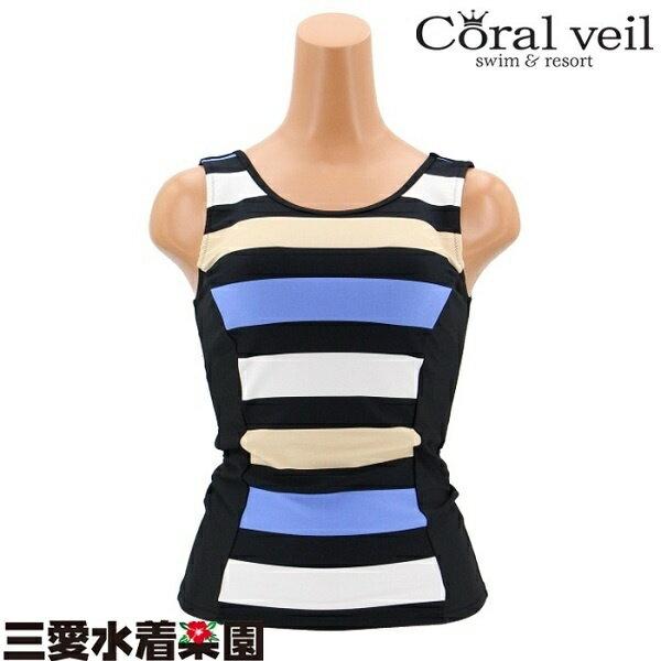 【Coral Veil Fitness】三愛水着楽園 シェイプアップ機能 タンクトップ水着/アイ(水着)(Ai)