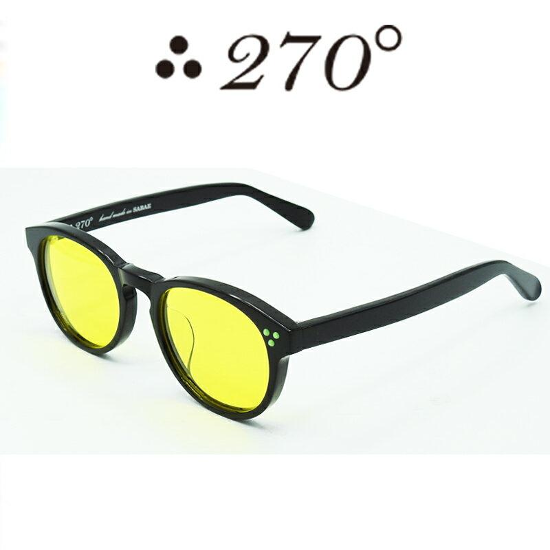 あす楽【送料無料】 270°メガネ / two-seventy degrees / 眼鏡 / 伊達メガネ / サングラス / DPS-BLK-YEL-GRN / 専用ケース付