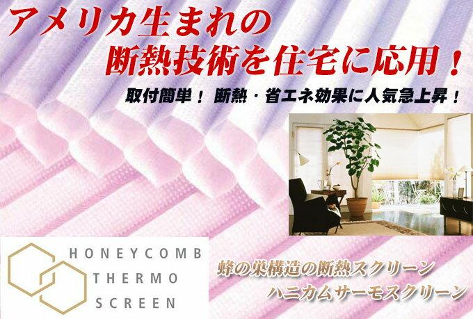【送料無料】ハニカム・サーモスクリーン スタンダード 採光タイプ 標準仕様 セイキ販売(SEIKI)【W801~1000×H1201~1400】
