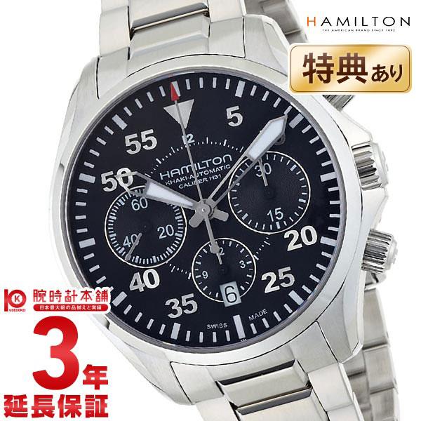 【ショッピングローン24回金利0%】ハミルトン カーキ HAMILTON パイロット H64666135 [海外輸入品] メンズ 腕時計 時計