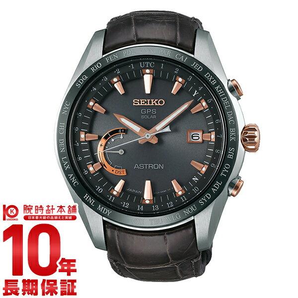 【9/15~ 3000円以上購入でポイント+3倍!】【36回金利0%】セイコー アストロン ASTRON GPS ソーラー電波 100m防水 SBXB095 [正規品] メンズ 腕時計 時計
