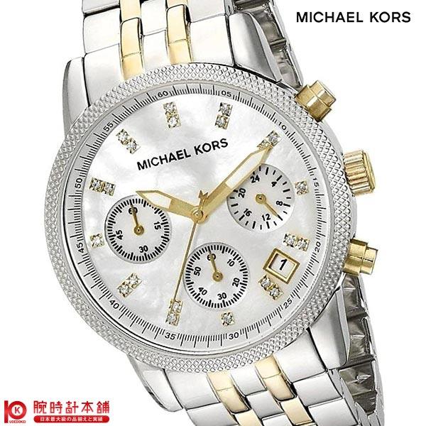 【9/15~ 3000円以上購入でポイント+3倍!】【新作】マイケルコース MICHAELKORS  MK5057 [海外輸入品] レディース 腕時計 時計【あす楽】