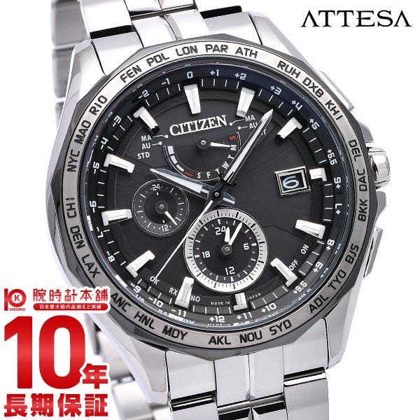 【9/15~ 3000円以上購入でポイント+3倍!】【36回金利0%】シチズン アテッサ ATTESA  AT9096-57E [正規品] メンズ 腕時計 時計