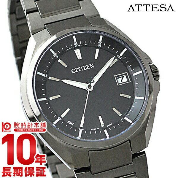 【ポイント10倍】【36回金利0%】シチズン アテッサ ATTESA  CB3015-53E [正規品] メンズ 腕時計 時計【あす楽】