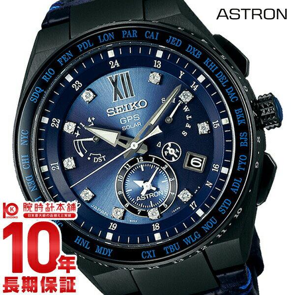 【5500円割引クーポン】【ポイント10倍】【36回金利0%】セイコー アストロン ASTRON Limited Edition with Diamonds 2017 SBXB157 [正規品] メンズ 腕時計 時計(2017年11月10日発売予定)