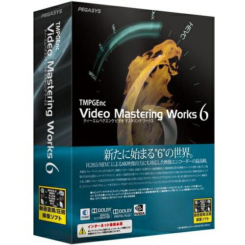 ペガシス TMPGEnc Video Mastering Works 6 TVMW6