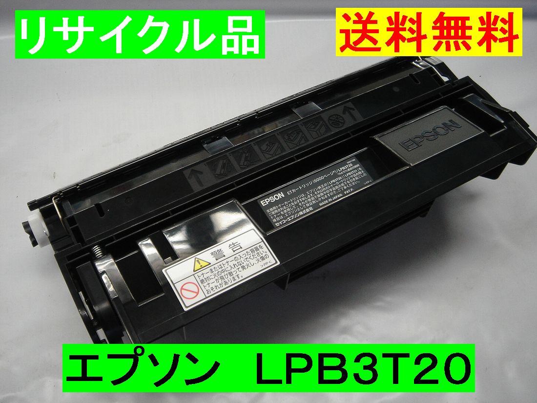 【リサイクル品】【送料無料】【代引不可】EPSON エプソントナーカートリッジ LPB3T20
