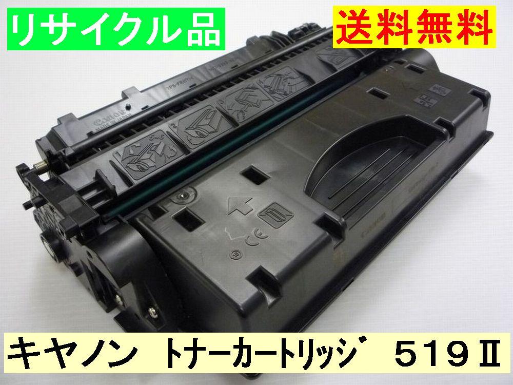 【リサイクル品】【送料無料】【代引不可】CANON キヤノンリサイクル トナーカートリッジ519IICRG-519II