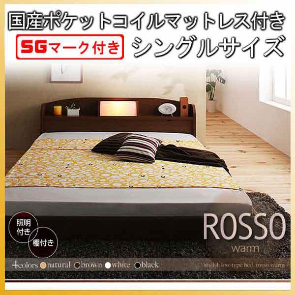 【ポイント20倍】フロアベッド【ROSSO】ロッソ【国産ポケットコイルマットレス付き】シングル★ブラウン