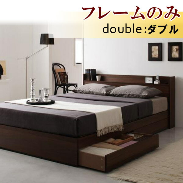 【ポイント20倍】コンセント付き収納ベッド【Ever】エヴァー【フレームのみ】ダブル★ダークブラウン