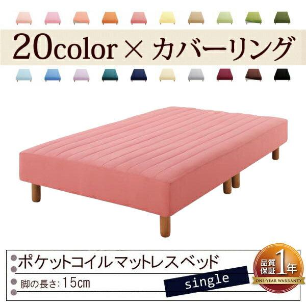 【ポイント20倍】色・寝心地が選べる!20色カバーリングポケットコイルマットレスベッド★脚15cm★シングル★ローズピンク