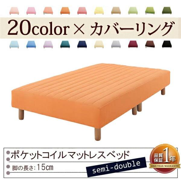色・寝心地が選べる!20色カバーリングポケットコイルマットレスベッド★脚15cm★セミダブル★サニーオレンジ