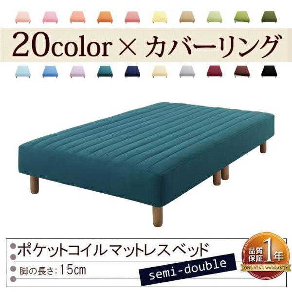 色・寝心地が選べる!20色カバーリングポケットコイルマットレスベッド★脚15cm★セミダブル★ブルーグリーン