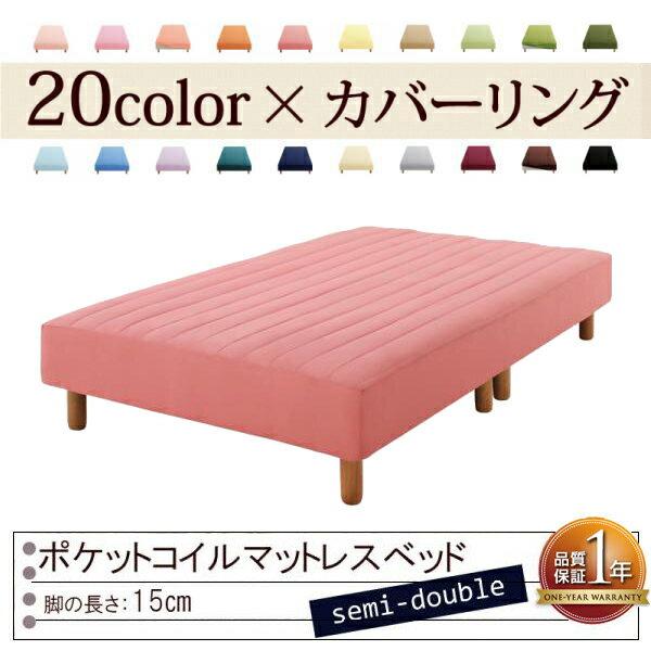 色・寝心地が選べる!20色カバーリングポケットコイルマットレスベッド★脚15cm★セミダブル★ローズピンク