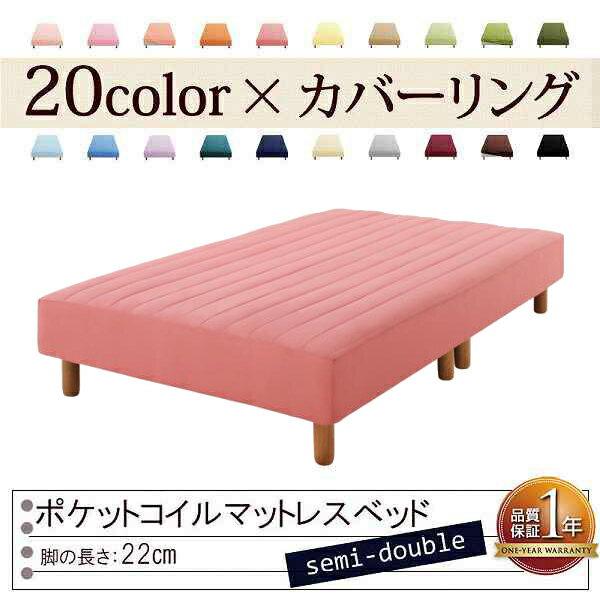 色・寝心地が選べる!20色カバーリングポケットコイルマットレスベッド★脚22cm★セミダブル★ローズピンク