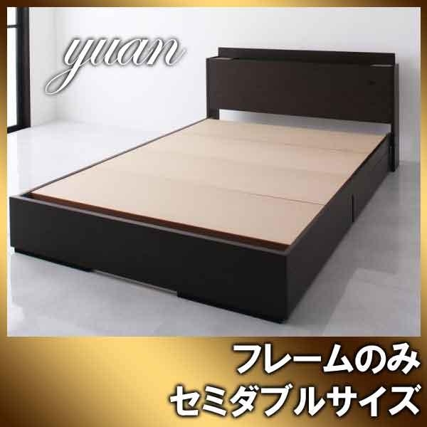 【ポイント20倍】モダンライト・コンセント付き収納ベッド【Yuan】ユアン【フレームのみ】セミダブル★ダークブラウン