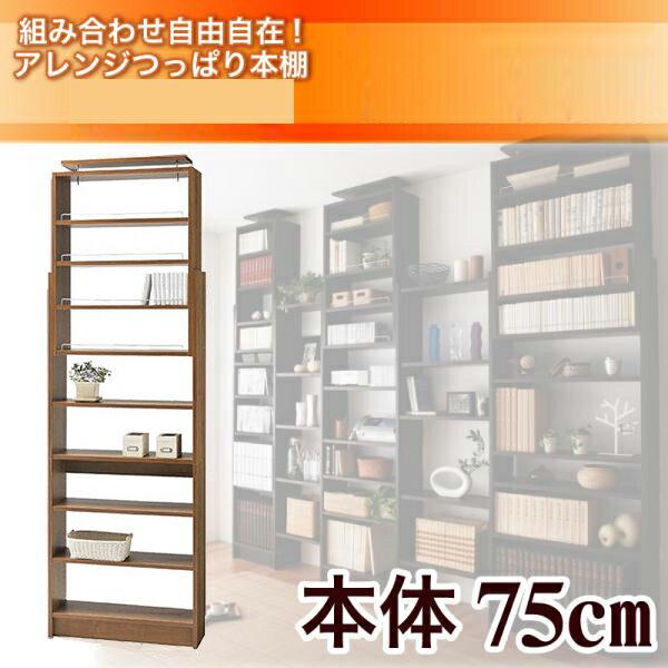 【ポイント20倍】組み合わせ自由自在!アレンジつっぱり本棚★本体W75cm