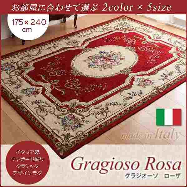 イタリア製ジャガード織りクラシックデザインラグ【Gragioso★Rosa】グラジオーソ★ローザ★175×240cm★レッド