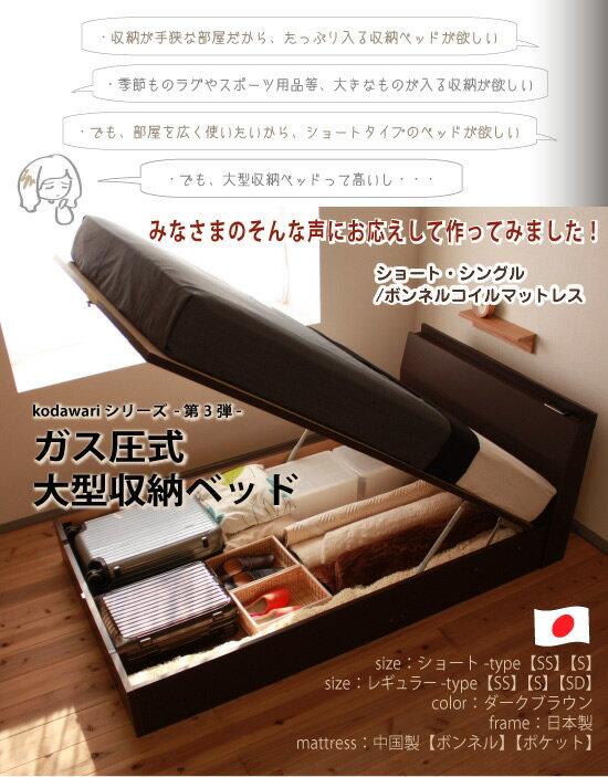 【送料無料】ガス圧式収納 はね上げベッド コンセント付 ボンネル ショートシングル