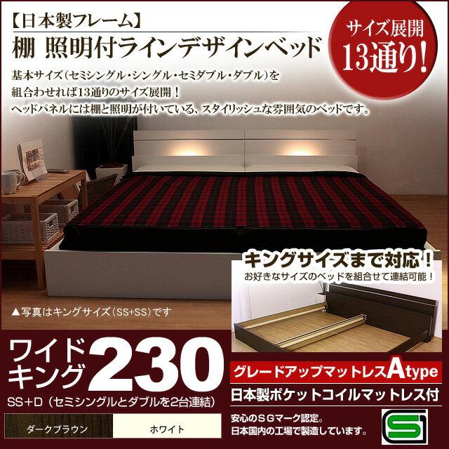 【送料無料】棚 照明付きラインデザインベッド(日本製ポケットコイルマットレス付)ワイドキング230