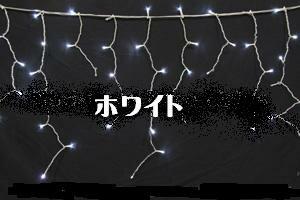 【送料無料】LED、トゥインクルアイシクル(ツララ)、プロ仕様(V3)、140球、ホワイト+ホワイト点滅