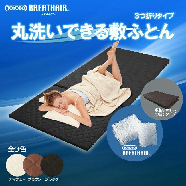 【送料無料】丸洗いできるブレスエアー敷ふとん シングルサイズ 3つ折りタイプ