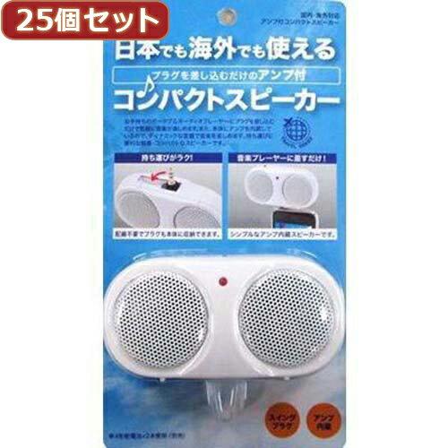 YAZAWA 【25個セット】 アンプ付きコンパクトスピーカー TVR35WHX25