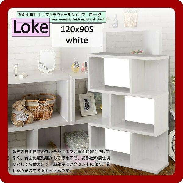 背面化粧仕上げマルチウォールシェルフ★Loke(ローク):120x90Sタイプ ホワイト(white) 送料無料