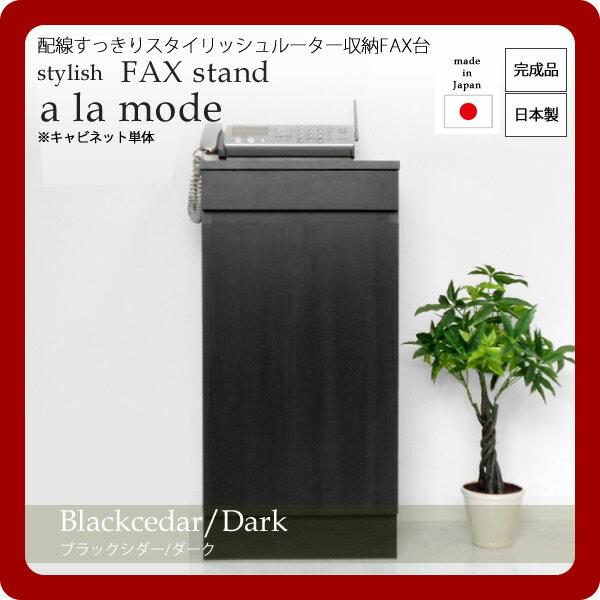 【ポイント20倍】配線すっきりスタイリッシュルーター収納FAX台★a la mode(ア ラ モード):ブラックシダー/ダーク 日本製