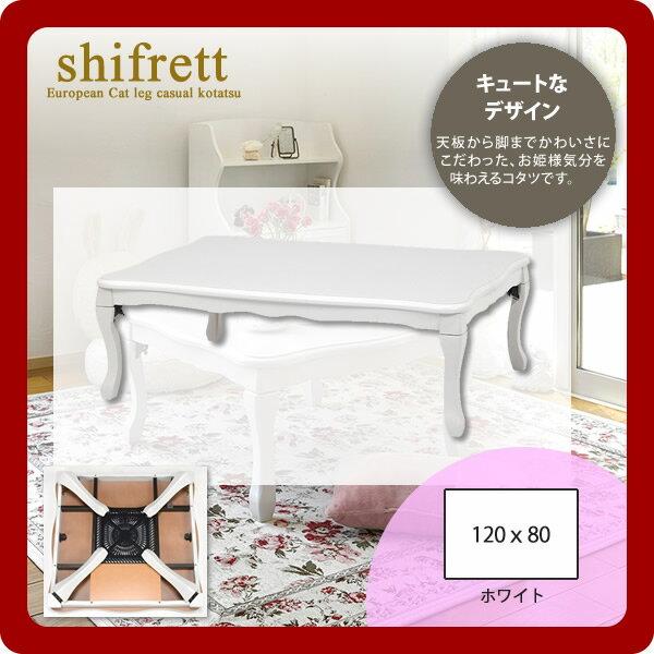 ヨーロピアン猫脚カジュアルコタツ★shifrett(シフレット)120x75ホワイト(white)折脚