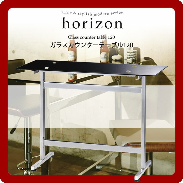 【ポイント20倍】シック&スタイリッシュモダンシリーズhorizon(オリゾン)★ガラスカウンターテーブル120 ブラック