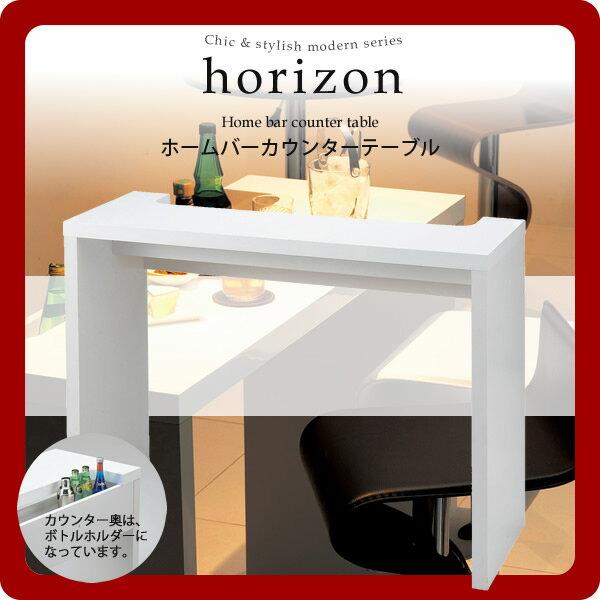 【ポイント20倍】シック&スタイリッシュモダンシリーズhorizon(オリゾン)★ホームバーカウンターテーブル ホワイト
