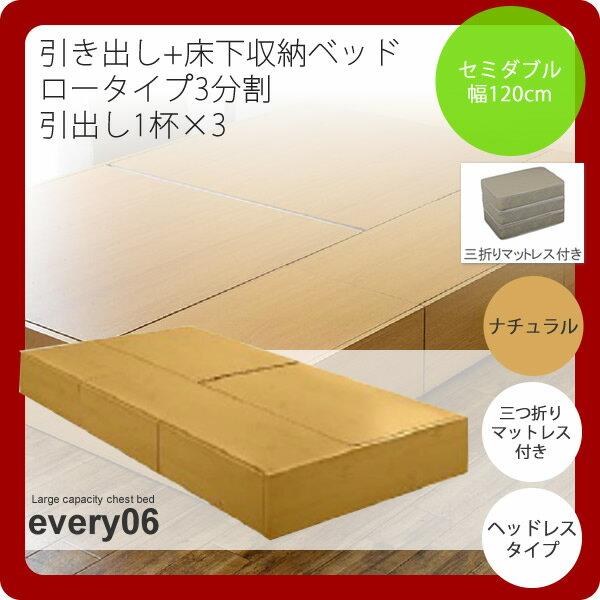 【ポイント20倍】セミダブル ナチュラル ヘッドレスタイプ 三折りマットレス付:引き出し+床下収納ベッド★every06(エブリー06):(ロータイプ3分割 引出し1杯×3)
